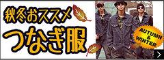 秋冬おススメつなぎ服2