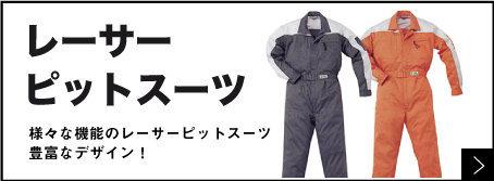 レーサーピットスーツ