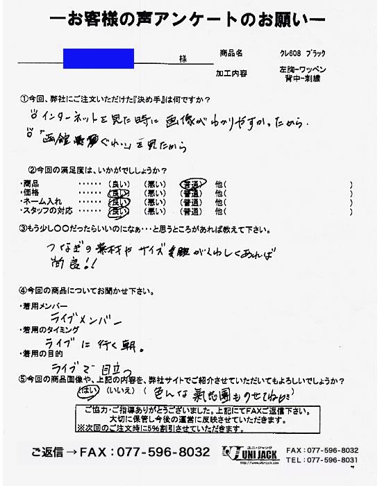 questionnaire_010.jpg