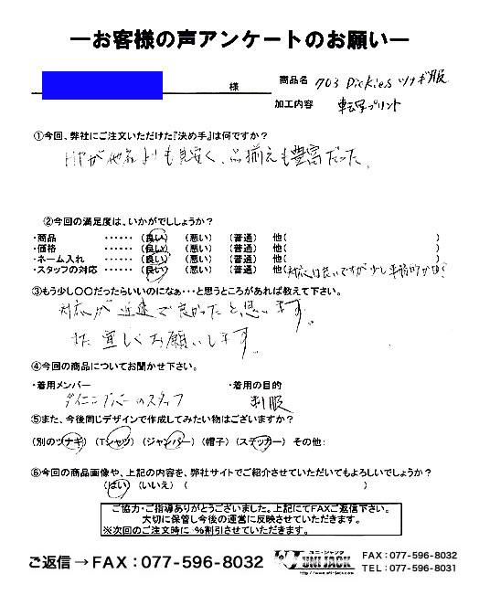 questionnaire_011.jpg