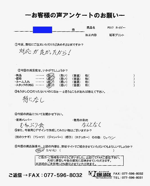 questionnaire_03.jpg