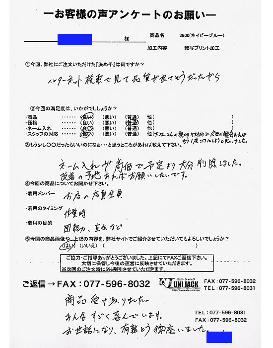 questionnaire_04.jpg