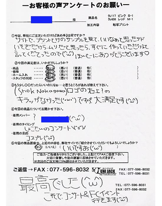 questionnaire_05.jpg