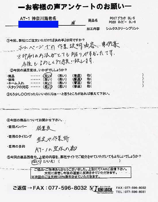 questionnaire_07.jpg