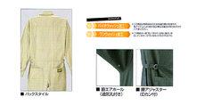 KR1610 長袖つなぎ服