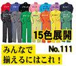KR111 綿100% 長袖ジャンプスーツ