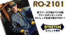 RO-2101 ストレッチ裏フリースツナギ服 動きやすくて温かい!