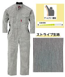 MA212 火に強いタフな綿100%ヒッコリーツナギ服