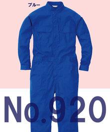 MA920 大きいサイズ有り 充実のカラー長袖ツナギ服