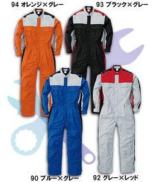 RO-190 帯電防止&多機能で動きやすい長袖つなぎ服 ツートンツナギ服