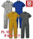 PS105 汗やシワに強い!特殊二重構造糸使用の半袖つなぎ服