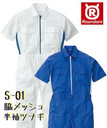 S-01 脇メッシュ 日本製半袖ツナギ服