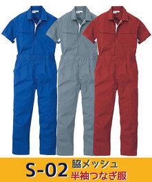 S-02 脇メッシュ・軽くて動きやすい半袖ツナギ服 大きいサイズ有り
