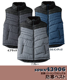 SW43906 防寒ベスト