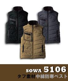 SW5106 タフ素材中綿防寒ベスト