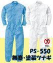 PS-550 無塵・塗装ツナギ服 高い防塵効果でチリほこりが付着しにくい