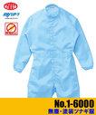 A6000 無塵・塗装ツナギ服 ゴミや埃を付けにくい適度な通気性と塵を通さないフィルター効果