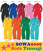 SW9009 肌触りの良い綿100%キッズツナギ服 アコーディオンプリーツで動きやすい