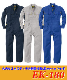 EK-180 丈夫な3本針ステッチ縫い長袖ツナギ服 帯電防止素材