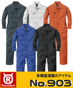 MA903 腰プリーツ機能、両胸ファスナーポケット長袖ツナギ服