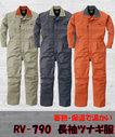 RV-790 蓄熱・保温効果で温かいつなぎ服