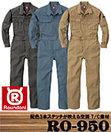 RO-950 杢調厚手生地の丈夫な長袖ツナギ服 シックカラー