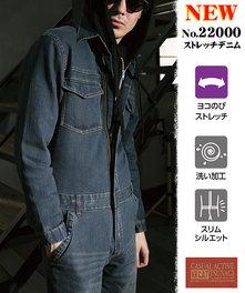 KR22000 ストレッチデニムつなぎ服