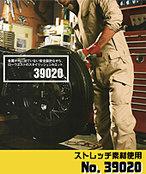 SW39020 動きやすさを追求したストレッチ性 長袖ツナギ服 イージーケア ローウエストかっこいいスタイル