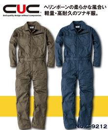C9212 コスパ最高!長袖ツナギ服 ヘリンボーン生地使用