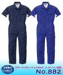 MA882 脇・ヒザ裏に冷感メッシュ採用 半袖COOLツナギ服 背中・胸にエアーベンチレーション付き