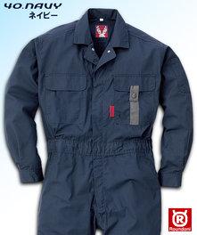 RV-009 薄手素材  長袖ツナギ服