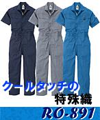 RO-891 クールタッチの特殊織 半袖COOLつなぎ服 背中エアベンチレーション付きの薄手生地