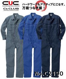 C2190 大きいサイズ有り・オールシーズン活躍の長袖ツナギ服