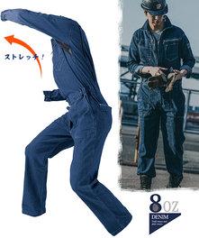 C9829 児島デニシャンストレッチデニムつなぎ 倉敷「児島」の洗い加工