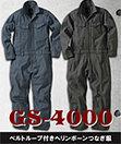 GS4000 ベルトループ付きヘリンボーンツナギ服 丈夫な綿100%