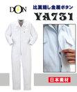 YA731 フロント金属ボタン長袖ツナギ服