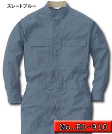 MA910  大きいサイズが有り・豊富なカラーの綿100%長袖ツナギ服