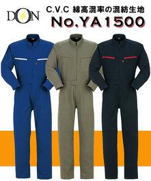 YA1500 綿高混紡長袖つなぎ服