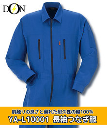 YA-L10001 長袖ツナギ服