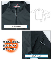 BR-235 ブレンボラミネートジップシャツ 保温性・透湿性有り