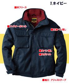 SW2500 衿フリース防寒ブルゾン 樹脂ファスナー&金属ボタン仕様