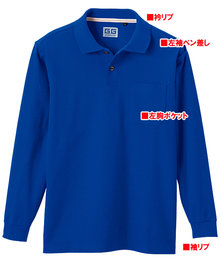 SW50590 消臭加工長袖ポロシャツ(胸ポケット有り) デオドラントテープ付き