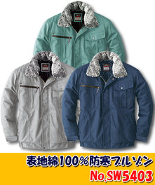SW5403 表地が柔らかい風合いの綿100%防寒ブルゾン