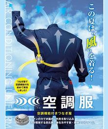 9820 空調ツナギ服(空調服) 帯電防止生地使用