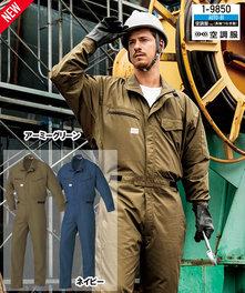 9850 薄手綿100%空調服 肌触りの良い空調つなぎ服