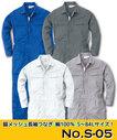 S-05 脇メッシュで涼しい 動きやすい機能の夏でも快適長袖ツナギ服