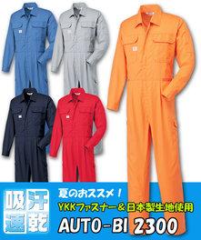 A2300 吸汗速乾長袖つなぎ服 肌への接触を減らしベトツキ軽減!サバービア®