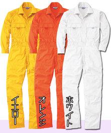 SW9800 綿100%長袖ツナギ服 豊富なカラー アコーディオンプリーツで動きやすいつなぎ