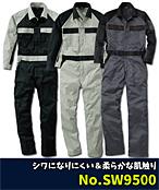 SW9500 イージーアイロン配色ツナギ服