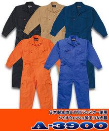 A3900 厚手生地でゆったりサイズのバイオウォッシュ加工長袖つなぎ服 YKKファスナー使用